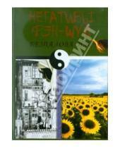 Картинка к книге Викторовна Надежда Безпалова - Негативы Фэн-Шуй