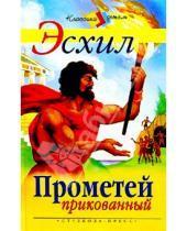 Картинка к книге Эсхил - Прометей прикованный. Приключения Тесея
