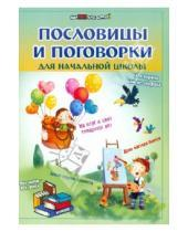 Картинка к книге Ирина Ефимова - Пословицы и поговорки для начальной школы