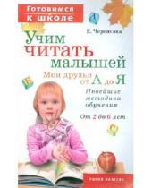 Картинка к книге Феликсовна Елена Черенкова - Учим читать малышей. Мои друзья от А до Я