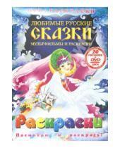 Картинка к книге Раскраски + DVD - Любимые русские сказки. Мультфильмы и раскраски (+DVD)