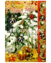 Картинка к книге Стезя - 1Т-601/НовыЙ Год/открытка двойная гигант вырубка