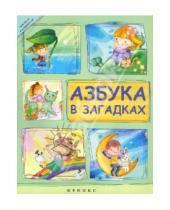 Картинка к книге Николаевич Николай Красильников - Азбука в загадках