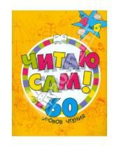 Картинка к книге Бруновна Нина Шишкина Д., З. Лобановская - Читаю сам! 60 уроков чтения