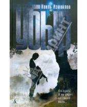Картинка к книге Наиль Измайлов - Убыр