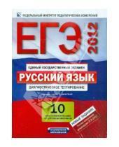 Картинка к книге Национальное образование - ЕГЭ-2012. Русский язык: 10 комплектов контрольных измерительных материалов