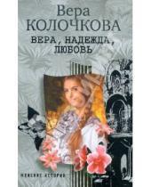 Картинка к книге Александровна Вера Колочкова - Вера, надежда, любовь