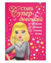 Картинка к книге Геннадьевна Валентина Дмитриева - Стань супердевочкой