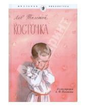Картинка к книге Николаевич Лев Толстой - Косточка. Рассказы из азбуки
