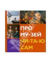 Картинка к книге Арка - Про музей читаю сам. Из коллекции Государственного Эрмитажа