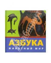 Картинка к книге Азбука - Азбука. Животный мир. Из собрания Государственного Эрмитажа