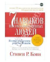 Картинка к книге Р. Стивен Кови - 7 навыков высокоэффективных людей: Мощные инструменты развития личности