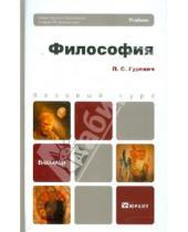 Картинка к книге Семенович Павел Гуревич - Философия: Учебник для бакалавров