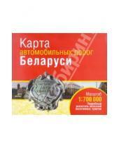 Картинка к книге Попурри - Карта автомобильных дорог Беларуси
