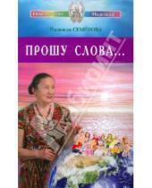 Картинка к книге Алексеевна Надежда Семенова - Прошу Слова ...