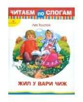 Картинка к книге Николаевич Лев Толстой - Жил у Вари чиж. Читаем по слогам