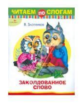 Картинка к книге Виталий Злотников - Заколдованное слово. Читаем по слогам