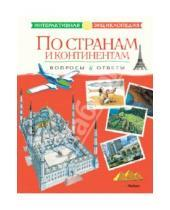 Картинка к книге Интерактивная энциклопедия - По странам и континентам. Вопросы и ответы