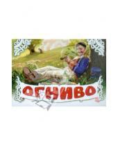 Картинка к книге Книжка-панорамка - Огниво