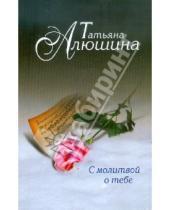 Картинка к книге Александровна Татьяна Алюшина - С молитвой о тебе