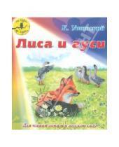 Картинка к книге Дмитриевич Константин Ушинский - Лиса и гуси
