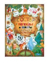 Картинка к книге Бенционович Григорий Остер - Легенды и мифы Лаврового переулка