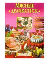 Картинка к книге Вече - Мясные деликатесы