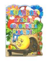 Картинка к книге Вырубки на картоне А4 - Колобок. Пузырь, Соломинка и Лапоть