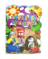 Картинка к книге Вырубки на картоне А4 - Курочка Ряба. Коза-Дереза