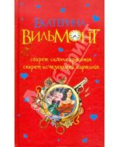 Картинка к книге Николаевна Екатерина Вильмонт - Секрет салона красоты. Секрет исчезающей картины