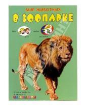 Картинка к книге Книжки с наклейками/учимся читать - В зоопарке/Мир животных
