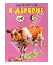 Картинка к книге Книжки с наклейками/учимся читать - В деревне/Мир животных