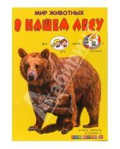 Картинка к книге Книжки с наклейками/учимся читать - В нашем лесу/Мир животных