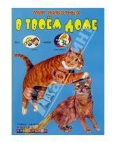 Картинка к книге Книжки с наклейками/учимся читать - В твоем доме/Мир животных