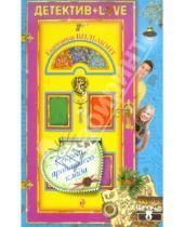 Картинка к книге Николаевна Екатерина Вильмонт - Секрет пропавшего клада