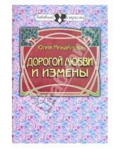 Картинка к книге Юлия Михайлова - Дорогой любви и измены