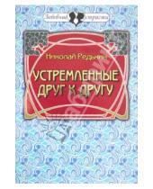 Картинка к книге Иванович Николай Редькин - Устремленные друг к другу