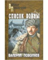 Картинка к книге Дмитриевич Валерий Поволяев - Список войны
