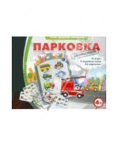 Картинка к книге Александровна Татьяна Барчан - Парковка для профессионалов
