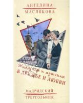 Картинка к книге Викторовна Ангелина Маслякова - Женщины и мужчины в дружбе и любви