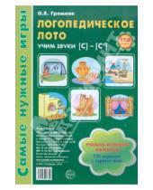 Картинка к книге Евгеньевна Ольга Громова - Логопедическое лото. Учим звуки С-С'