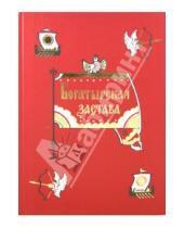 Картинка к книге За землю Русскую - Богатырская застава. Девять былин