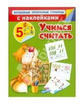 Картинка к книге Геннадьевна Валентина Дмитриева - Учимся считать