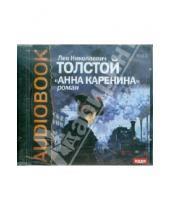 Картинка к книге Николаевич Лев Толстой - Анна Каренина (CDmp3)