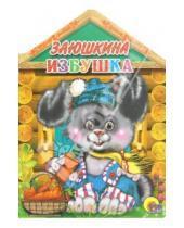 """Картинка к книге Вырубки на картоне """"Домик-мини"""" - Заюшкина избушка"""