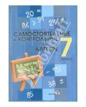 Картинка к книге Белый ветер - Алгебра. 7 класс. Самостоятельные и контрольные работы. В 2-х частях. Часть 1