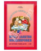 Картинка к книге Сергеевна Анна Авраменко Николаевич, Александр Корнев - Игры, занятия, инсценировки для обучения чтению детей 4-5 лет