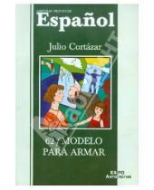 Картинка к книге Хулио Кортасар - 62/Модель для сборки. Книга для чтения на испанском языке
