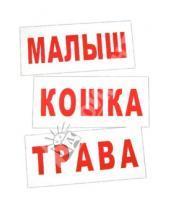 "Картинка к книге В. Е. Епанова Е., Т. Носова - Комплект карточек ""Чтение по Доману-2"""