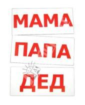 "Картинка к книге В. Е. Епанова Е., Т. Носова - Комплект карточек ""Чтение по Доману"""